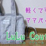 軽くて可愛いママバッグなら「LuLuCouture」プチプラ2wayショルダー使ってみた