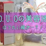 DUOの美容液ザ エッセンスセラムがすごい!初めてのエイジングケアにも最適でした
