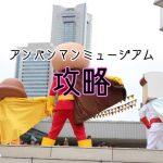 横浜アンパンマンミュージアムの紹介と効率よく回るコツをまとめたよ