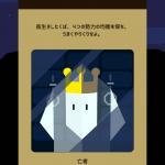 【ゲームアプリ】Reignsの紹介と実際にプレイしてみた感想
