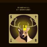 【有料アプリ】Reignsネタバレ攻略 元老議員の正体や悪魔の欺き方も
