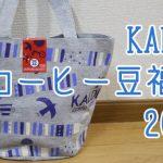 KALDI(カルディ)のコーヒー福袋 2017 ネタバレ