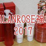 神ヘアケアセットがお得に!VALANROSE(バランローズ)福袋2017ネタバレ