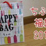 ちふれの福袋2017ネタバレ 1000円で買いやすく中身も満足!