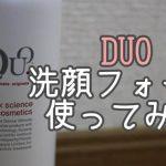 【口コミ】D.U.O. ザ フォームを使ってみたよ♪