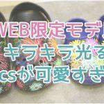 WEB限定で本日発売!LEDでピカピカ光るクロックスは夏の目立ちアイテム☆