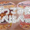 チキンラーメンVSカップヌードル どっちのぶっこみ飯が美味しいか食べ比べ☆