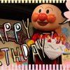 横浜アンパンマンミュージアムの誕生日会で3才のお祝いをしてきたよ