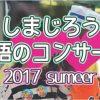 【こどもちゃれんじEnglish】2017年夏しまじろうの英語のコンサートに行ってきたよ!