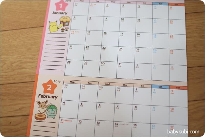 ミスドポケモン福袋カレンダー
