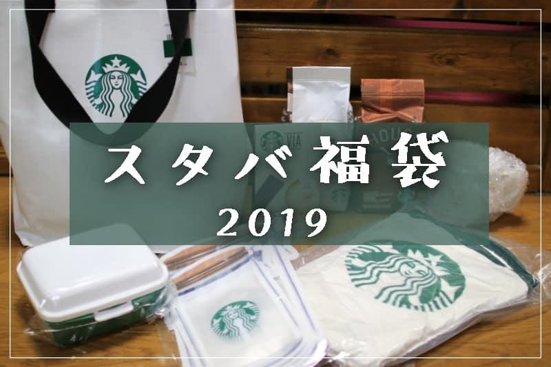 スタバ福袋2019
