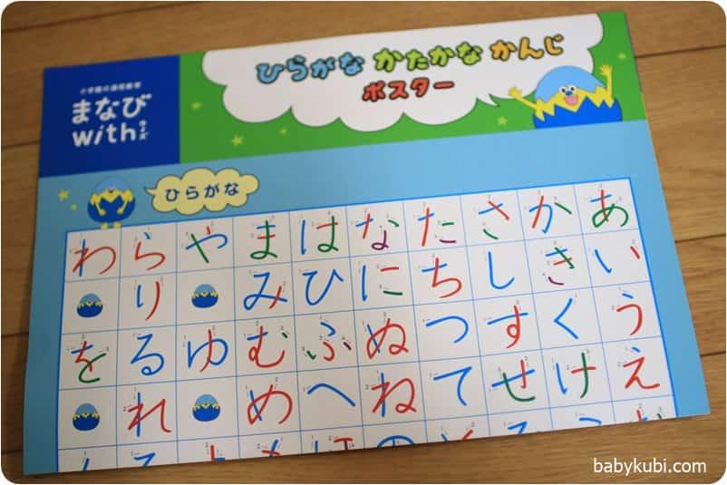 ひらがなカタカナ漢字ポスター