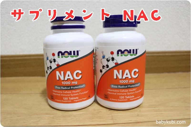 Now Foods, NAC