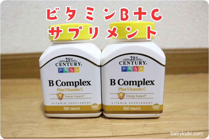 21st Century, ビタミンB群+ビタミンC