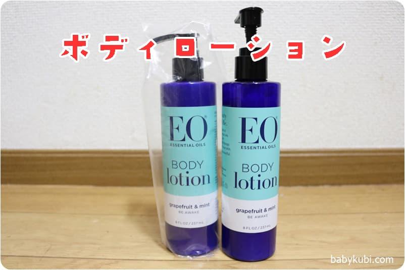 EO Products, エブリデーボディローション