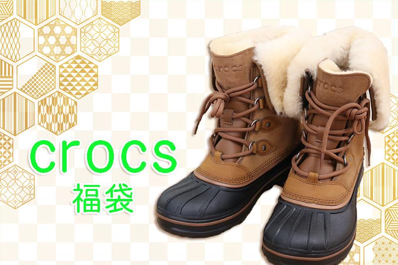 crocs福袋