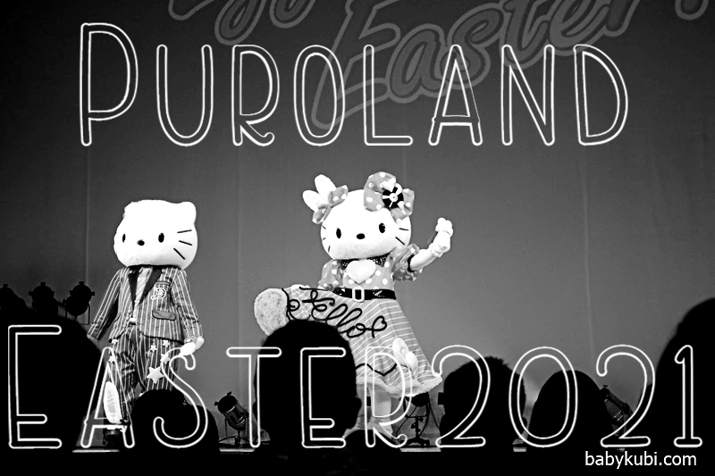 purolandeaster2021